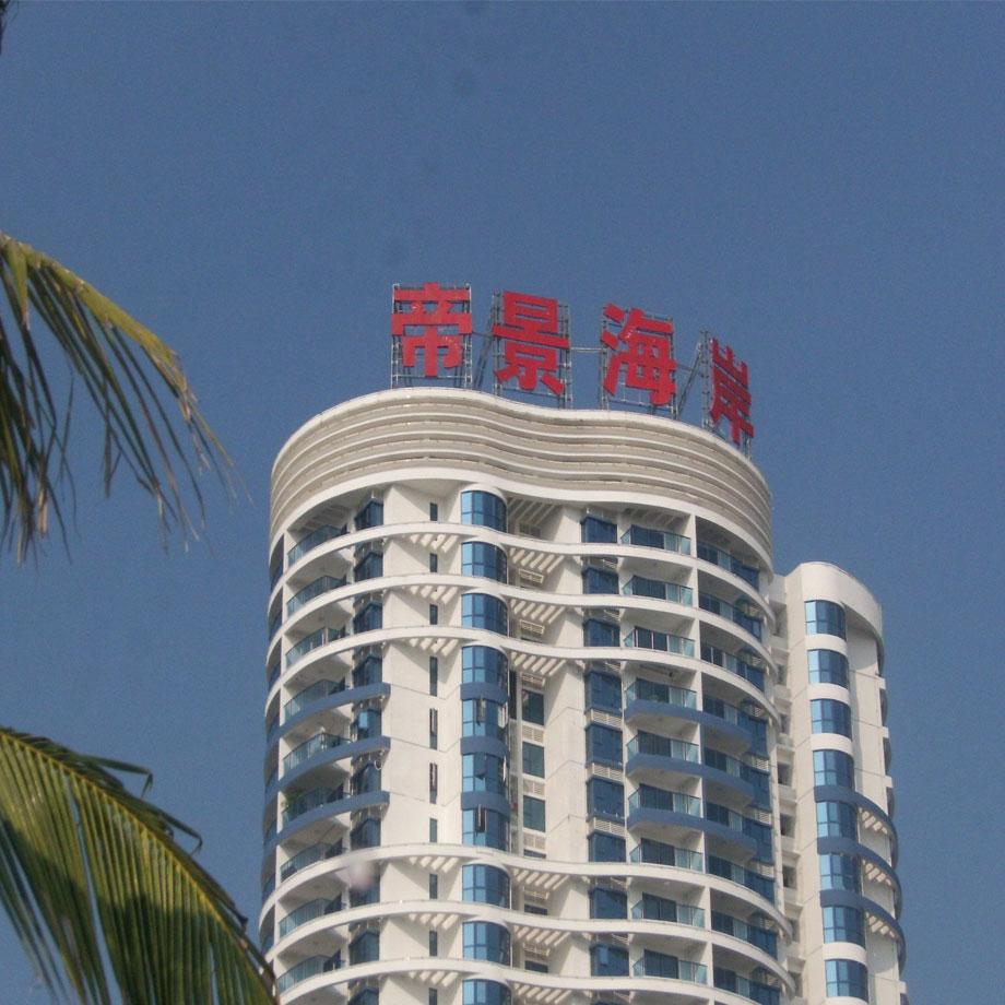 帝景海岸楼顶LED大字(发光)