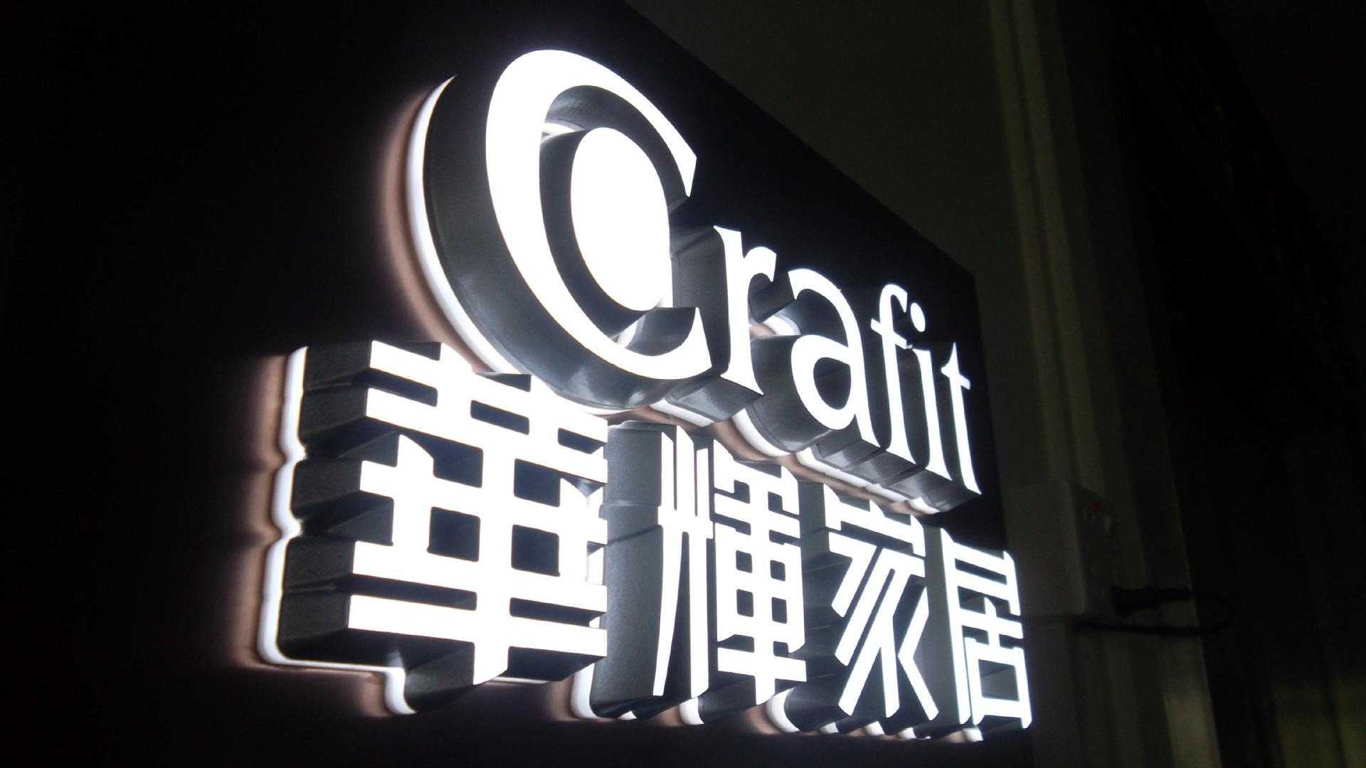 华辉家居室内LED发光字背景墙