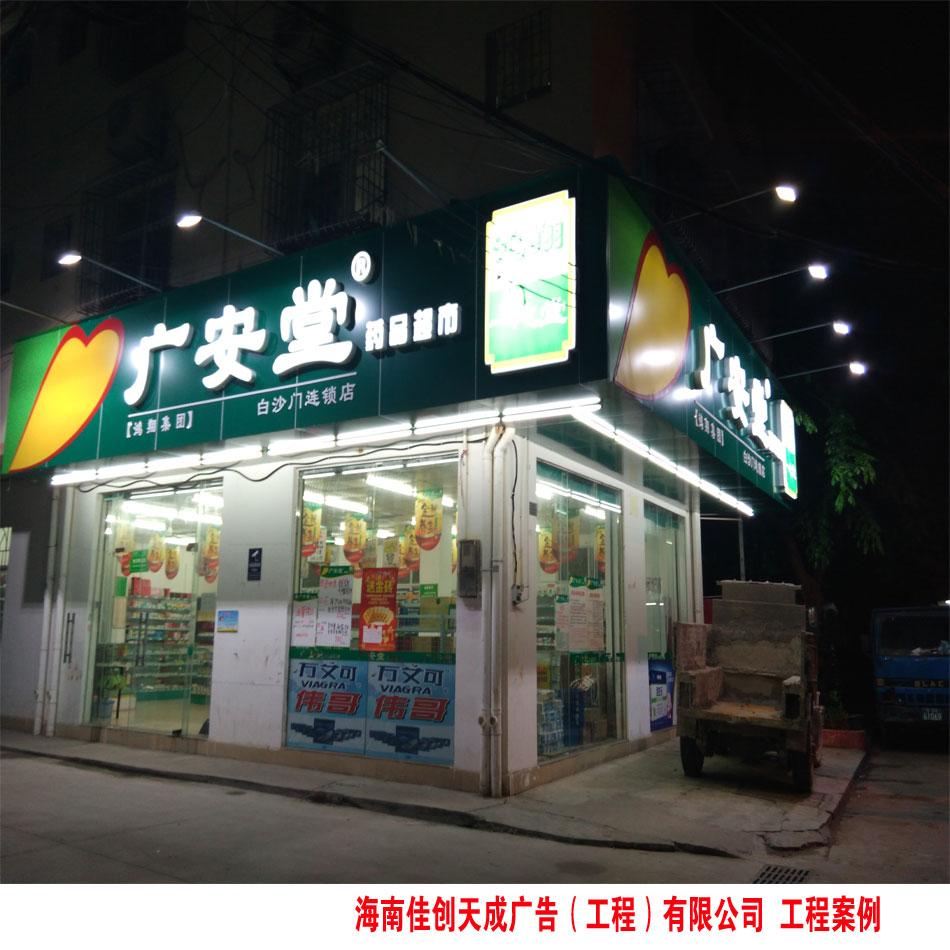 广安堂药品超市连锁LED门头招牌