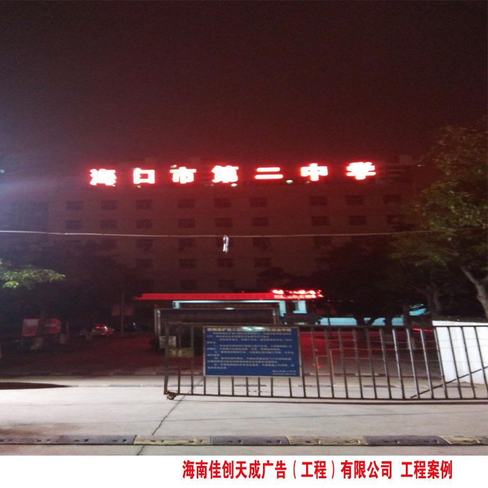 海口市二中楼顶LED发光字