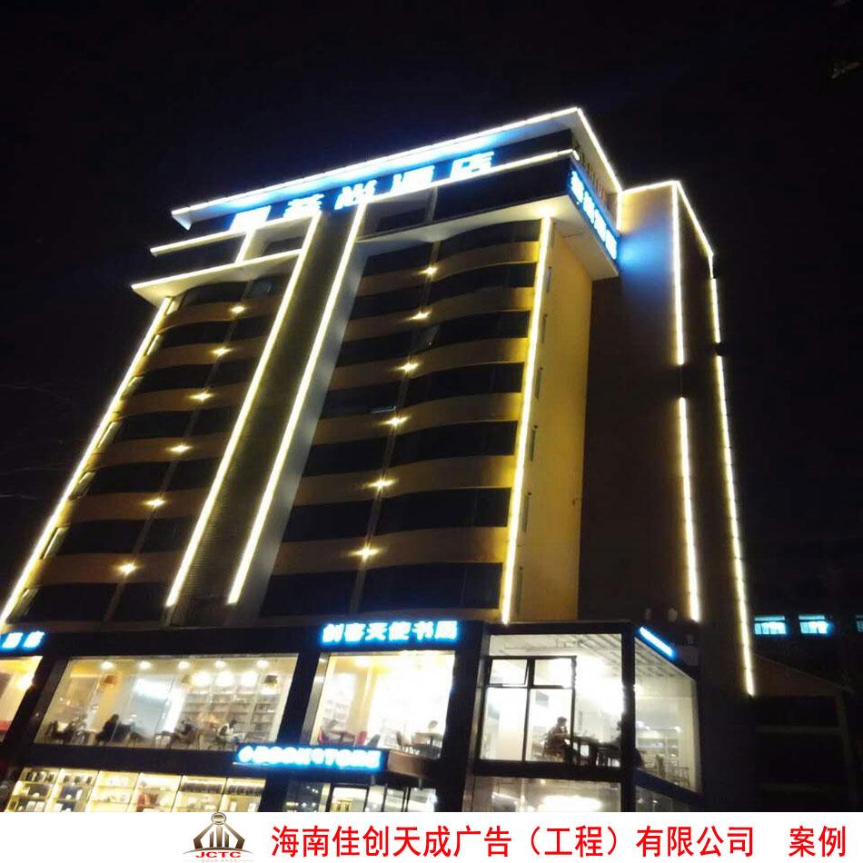 海甸岛尚荟酒店亮化
